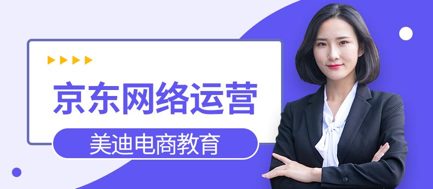 佛山京东网络运营培训课程 - 美迪教育