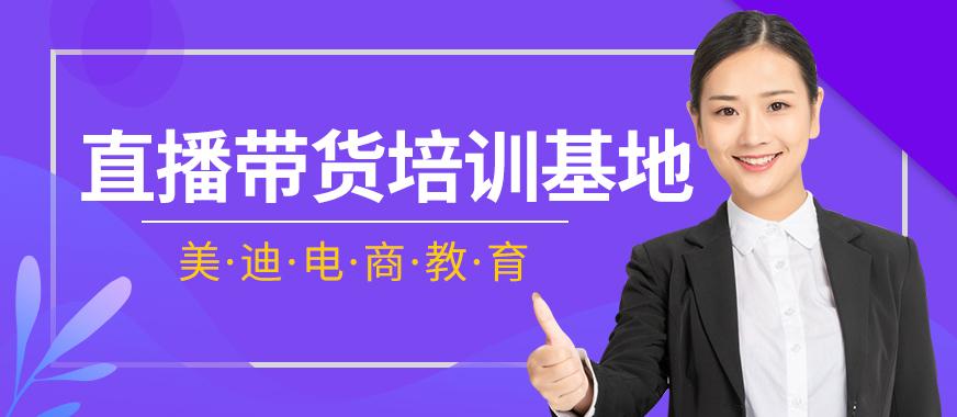 广州直播带货培训基地在哪里 - 美迪教育