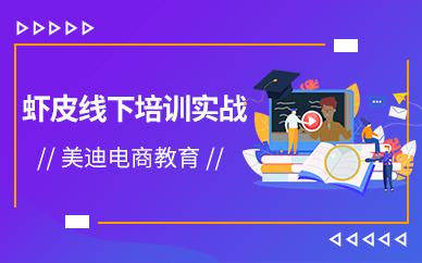 广州虾皮线下培训实战