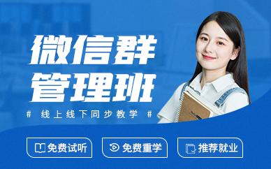广州微信群运营管理班