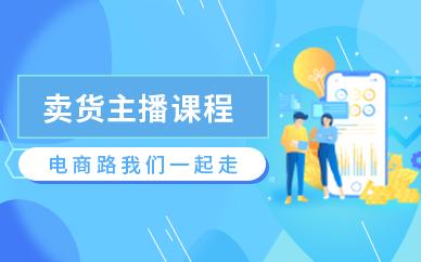 深圳龙岗区卖货主播培训课程