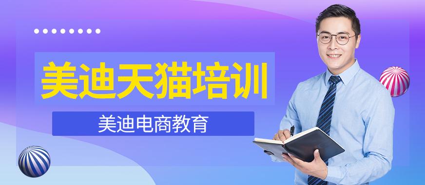 广州美迪天猫运营培训班 - 美迪教育