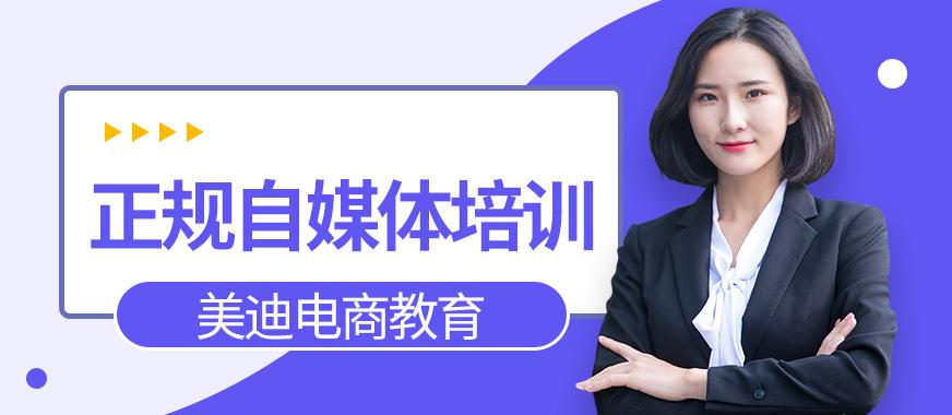 广州正规自媒体培训学校 - 美迪教育