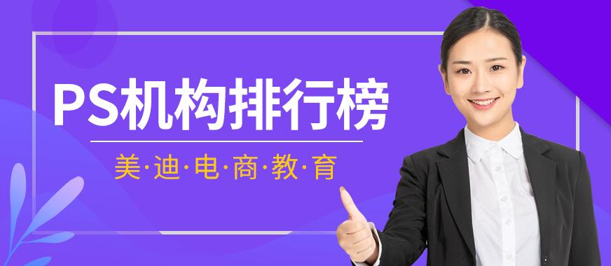 深圳PS培训机构排行榜哪个好 - 美迪教育