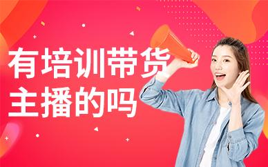 深圳有培训带货主播的吗