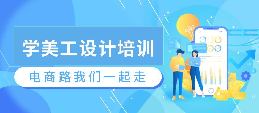 深圳龙岗区学美工设计培训班 - 美迪教育