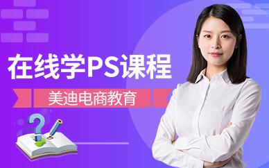 东莞在线学Photoshop课程