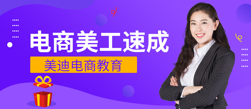 东莞电商美工速成培训班 - 美迪教育