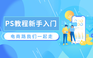广州PS教程新手入门培训