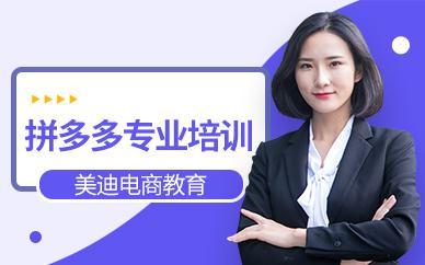 深圳拼多多电商专业培训学校