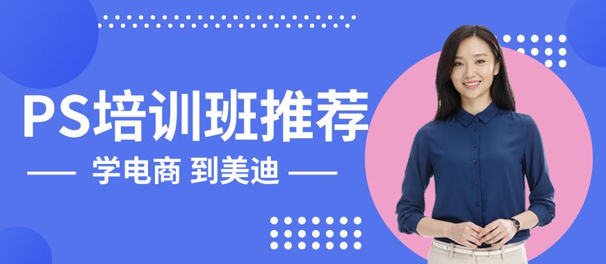 广州有没有PS培训班推荐 - 美迪教育