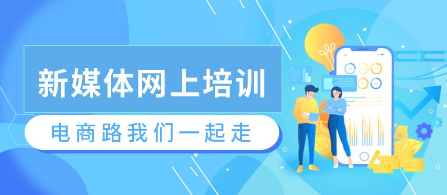 佛山新媒体运营网上培训班 - 美迪教育