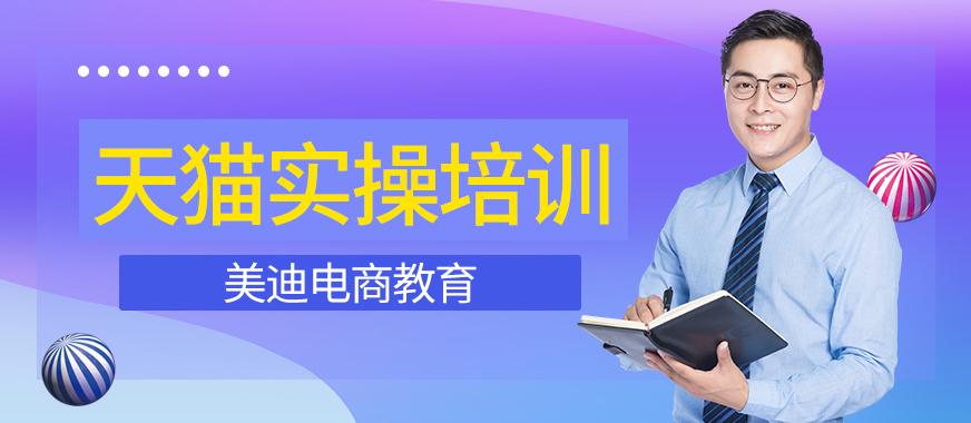 广州白云区天猫实操培训班 - 美迪教育