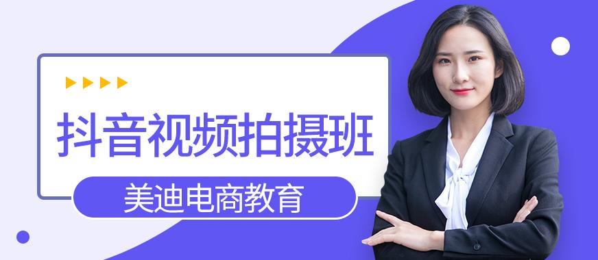 深圳龙岗区抖音视频拍摄培训班 - 美迪教育