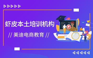 深圳龙岗区虾皮本土培训机构