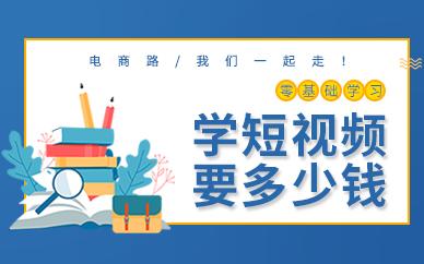 深圳短视频培训要多少学费