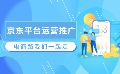 中山京东平台运营推广培训班