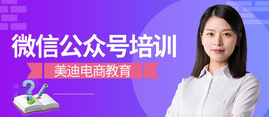 深圳微信公众号运营线上培训班 - 美迪教育