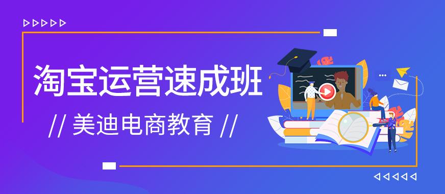 广州白云区淘宝运营速成班 - 美迪教育
