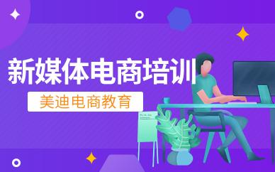 佛山新媒体运营电商培训班