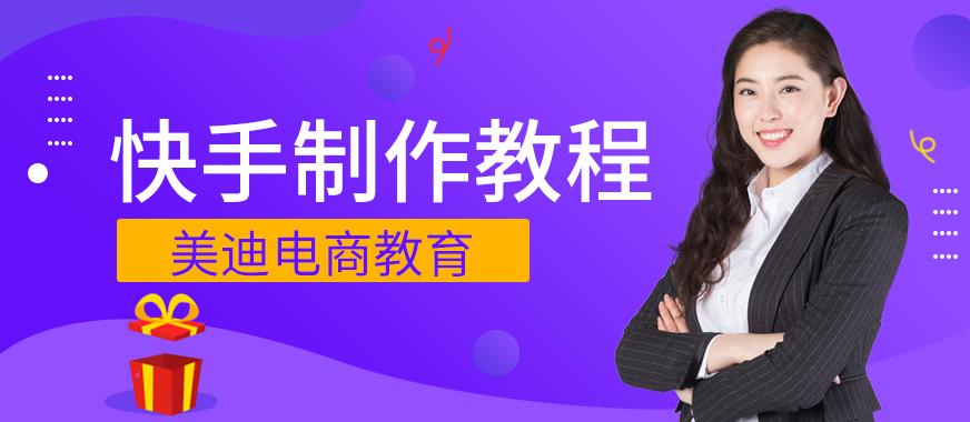 中山快手短视频制作教程培训 - 美迪教育