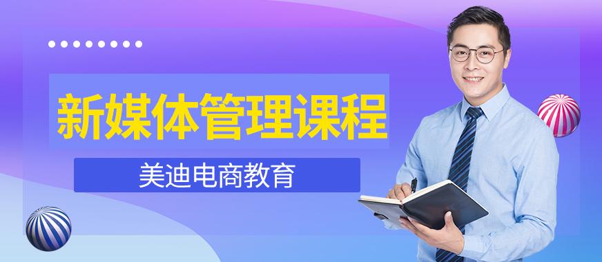 深圳龙岗区新媒体运营管理课程 - 美迪教育