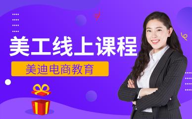 深圳美工培训线上课程