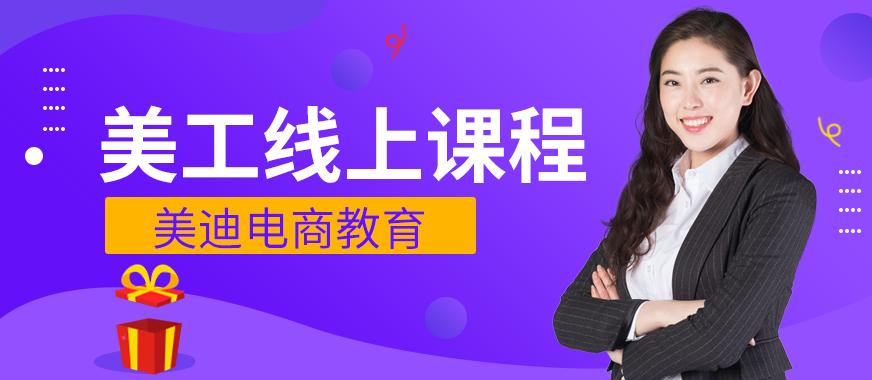深圳美工培训班线上课程 - 美迪教育