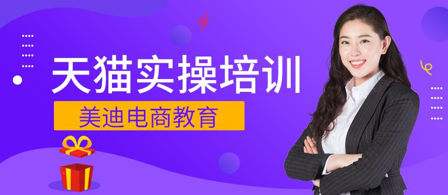 深圳龙岗区天猫实操培训班 - 美迪教育