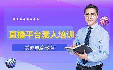 东莞直播平台素人培训班