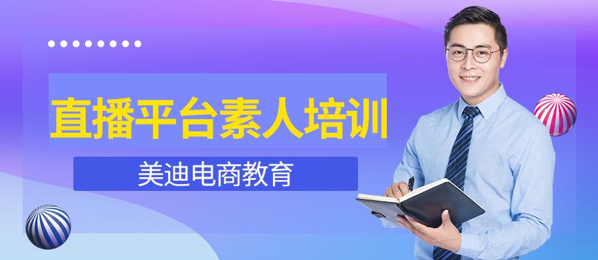 东莞直播平台素人培训班 - 美迪教育