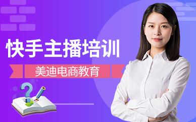 广州白云区快手主播培训课程