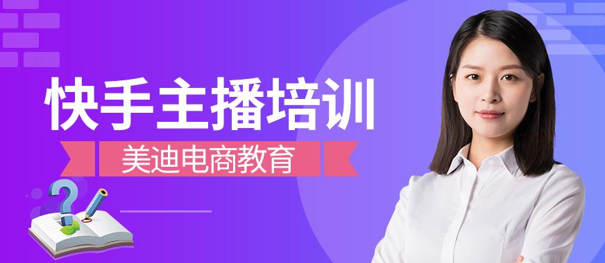 广州白云区快手主播培训课程 - 美迪教育