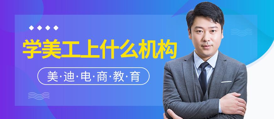 广州学美工上什么机构 - 美迪教育