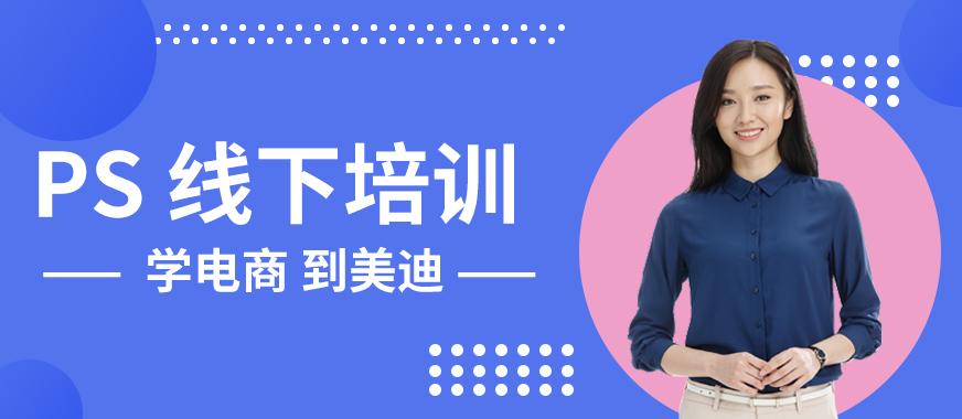 深圳哪里有PS线下培训班 - 美迪教育