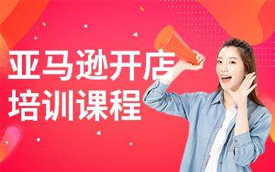深圳有没有学习亚马逊开店的培训课程