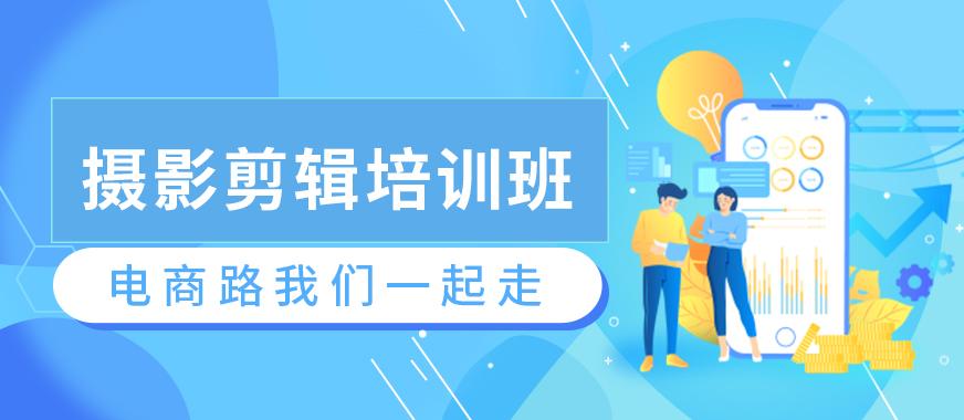 深圳龙岗区摄影剪辑培训班 - 美迪教育