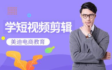 广州哪里有学短视频剪辑