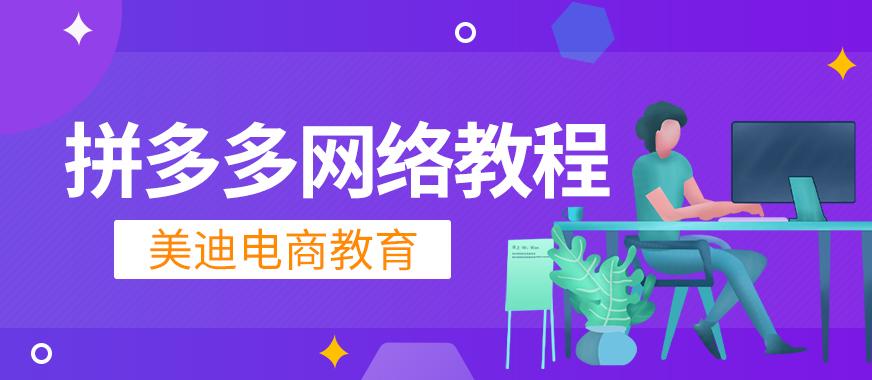 中山拼多多网络教程课 - 美迪教育
