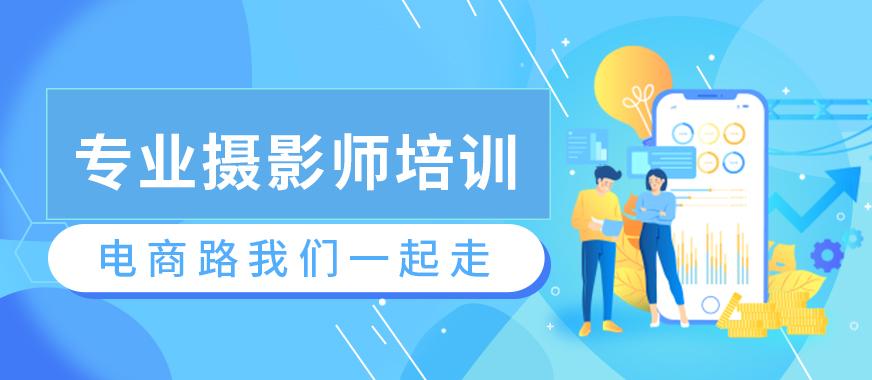 广州白云区专业摄影师培训课程 - 美迪教育