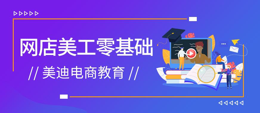 深圳网店美工零基础培训班 - 美迪教育