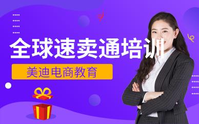 中山全球速卖通培训课程