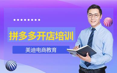 广州拼多多开店培训靠谱吗