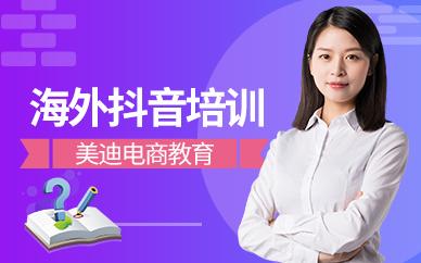 广州白云区海外抖音培训课程