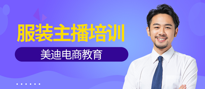 深圳龙岗区服装主播培训班 - 美迪教育