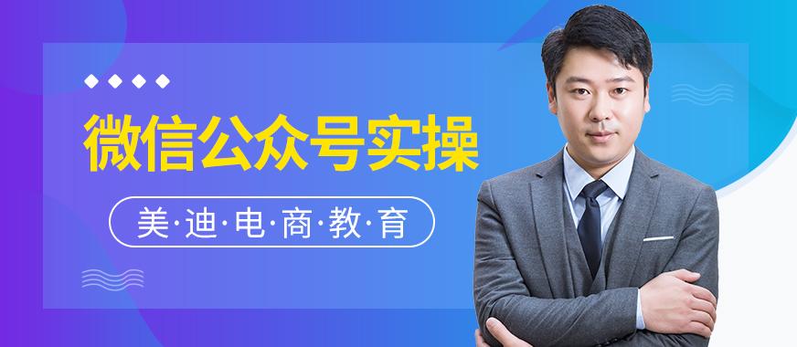 中山微信公众号运营实操速成班 - 美迪教育