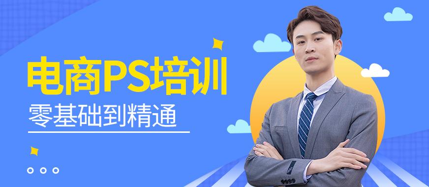 广州白云区电商PS线上培训班 - 美迪教育