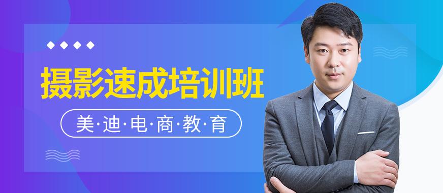 深圳龙岗区摄影速成培训班 - 美迪教育
