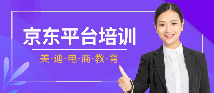 深圳京东平台运营推广培训班 - 美迪教育
