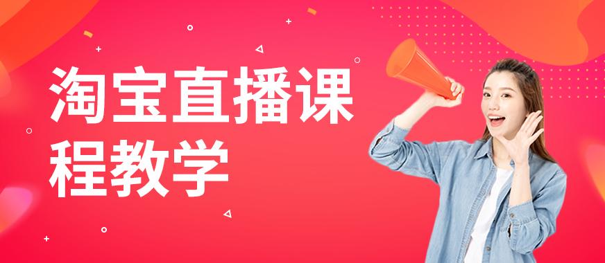 深圳龙岗区淘宝直播课程教学培训 - 美迪教育